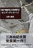 THE WRONG GOODBYE ロング・グッドバイ