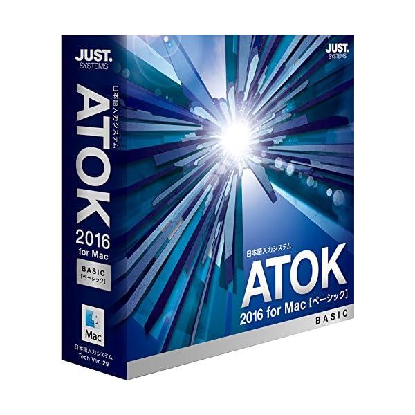 ジャストシステム ATOK 2016 for M...の商品画像