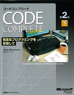 [スティーブ マコネル]のCode Complete 第2版 下 完全なプログラミングを目指して
