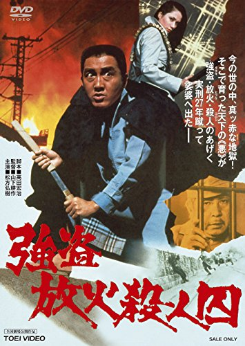 強盗放火殺人囚[DVD]