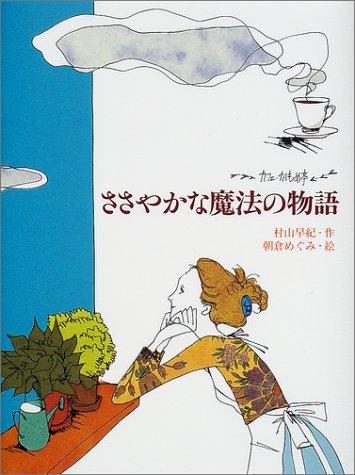 ささやかな魔法の物語—カフェ・かもめ亭 (ポプラの木かげ)