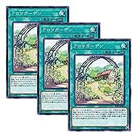 【 3枚セット 】遊戯王 日本語版 LVP1-JP079 Aroma Garden アロマガーデン (ノーマル)