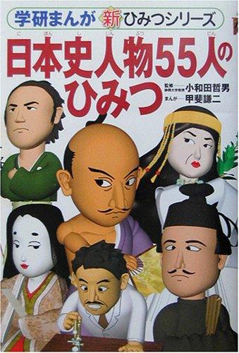日本史人物55人のひみつ (学研まんが・新ひみつシリーズ)の詳細を見る