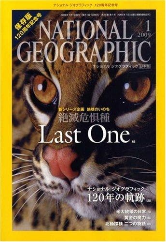 NATIONAL GEOGRAPHIC (ナショナル ジオグラフィック) 日本版 2009年 01月号 [雑誌]の詳細を見る