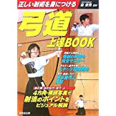 弓道上達BOOK―正しい射術を身につける