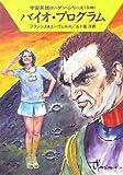 バイオ・プログラム―宇宙英雄ローダン・シリーズ〈330〉 (ハヤカワ文庫SF)