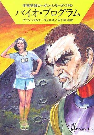 バイオ・プログラム―宇宙英雄ローダン・シリーズ〈330〉 (ハヤカワ文庫SF)の詳細を見る