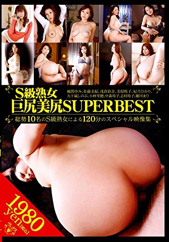 S級熟女 巨尻美尻SUPER BEST [DVD]