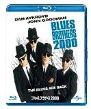 ブルース・ブラザース2000 [Blu-ray]