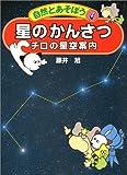 星のかんさつ―チロの星空案内 (自然とあそぼう)