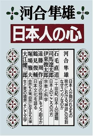 日本人の心の詳細を見る