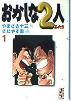 おかしな2人 (1) (講談社漫画文庫)