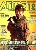 Arms MAGAZINE (アームズマガジン) 2008年 12月号 [雑誌]
