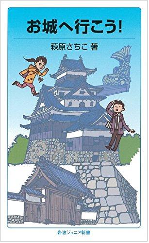 お城へ行こう! (岩波ジュニア新書)の詳細を見る