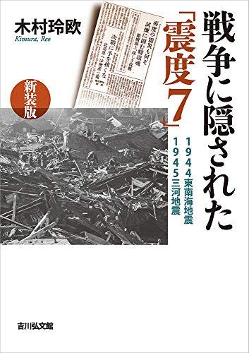 戦争に隠された「震度7」〈新装版〉: 1944東南海地震・1945三河地震 / 木村 玲欧
