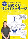 女性ホルモン力UP!  高橋ミカの日めくりリンパマッサージ