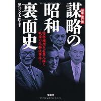 新装・改訂版 謀略の昭和裏面史 (宝島SUGOI文庫)