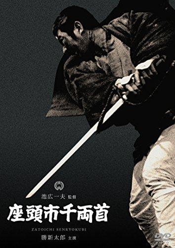 座頭市千両首[DVD]