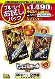 ブルーレイお試しパック『ドラゴンボール EVOLUTION』(初回生産限定) [Blu-ray]