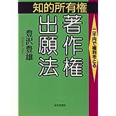 知的所有権・著作権出願法―二千円で権利をとる