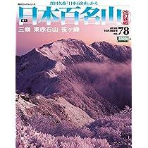 週刊 日本百名山 改訂新版 (78) 2018年 10/28号 [分冊百科]