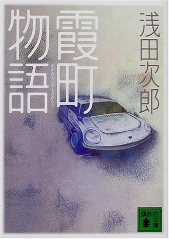 霞町物語 (講談社文庫)の詳細を見る