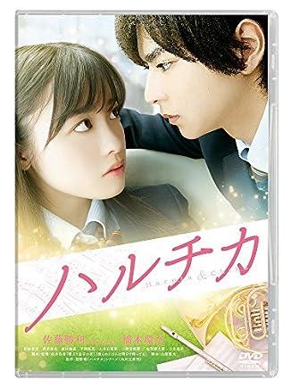 ハルチカ 通常版 [DVD]