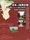 日本の風景計画―都市の景観コントロール到達点と将来展望