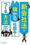 新会社法で「儲かる仕組み」をつくる方法 (East Press Business)