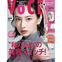 VOCE(ヴォーチェ) 2021年 03 月号 [雑誌]
