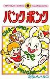 パンク・ポンク 第12巻 (てんとう虫コミックス)