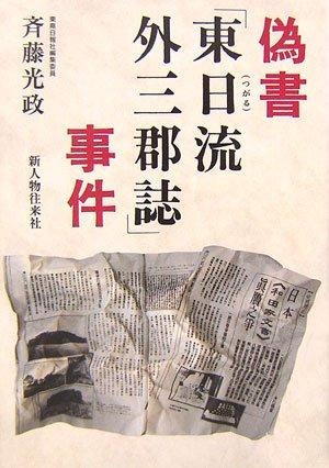偽書「東日流(つがる)外三郡誌」事件の詳細を見る