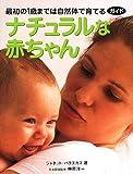 ナチュラルな赤ちゃん―最初の1歳までは自然体で育てるガイド (ガイアブックス) 画像