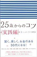 25歳からのコツ 実践編