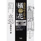 橘花―日本初のジェットエンジン・ネ20の技術検証