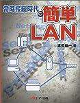 常時接続時代の簡単LAN