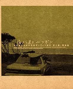 海から見た、ニッポン 坂口憲二の日本列島サーフィン紀行 第二章 春夏編 [DVD]