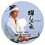 蝉しぐれ プレミアム・エディション [DVD] 画像