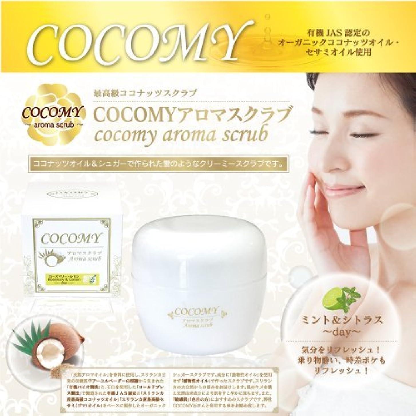 調和のとれた北方流産COCOMY aromaスクラブ (ミント&シトラス) 120g