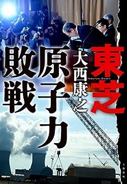 東芝 原子力敗戦 (文春e-book)の書影