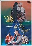 "「YYK論争 永遠の""誤解"" DVD」の画像"