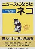 ニュースになったネコ (ちくま文庫)