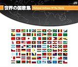 世界の国歌集 (4CD)