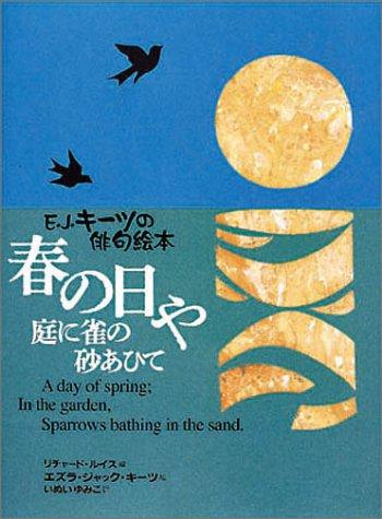 春の日や庭に雀の砂あひて―キーツの俳句絵本の詳細を見る