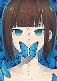 悪舌のモルフォ(1) (シリウスコミックス)