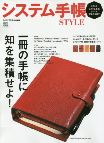 システム手帳 STYLE (エイムック 3461)の詳細を見る
