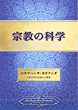 The Science of Religion (Japanese)