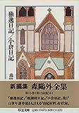 森鴎外全集〈13〉独逸日記・小倉日記 (ちくま文庫)