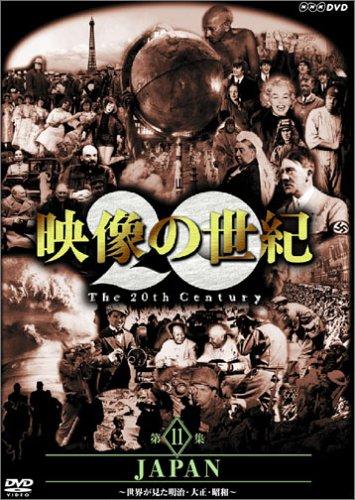 NHKスペシャル 映像の世紀 第11集 JAPAN [DVD]の詳細を見る