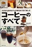 コーヒーのすべて―本格コーヒーから人気のアレンジメニューまでプロの味の秘密がすべてわかる (主婦の友ベストBOOKS)